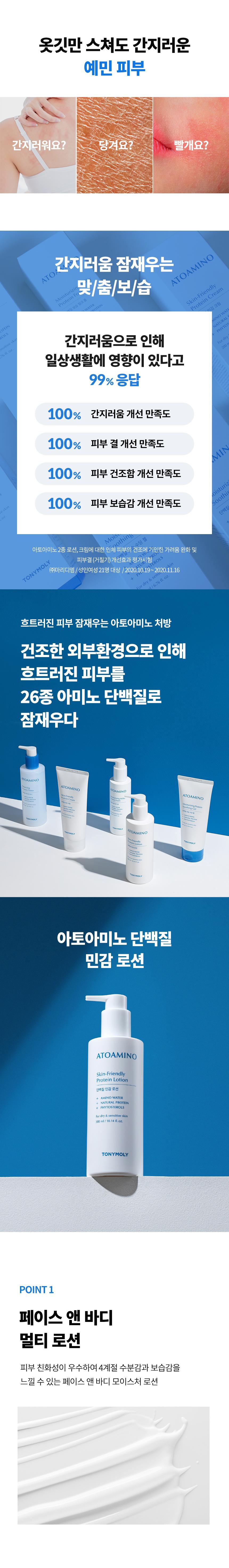 아토아미노 단백질 민감 로션
