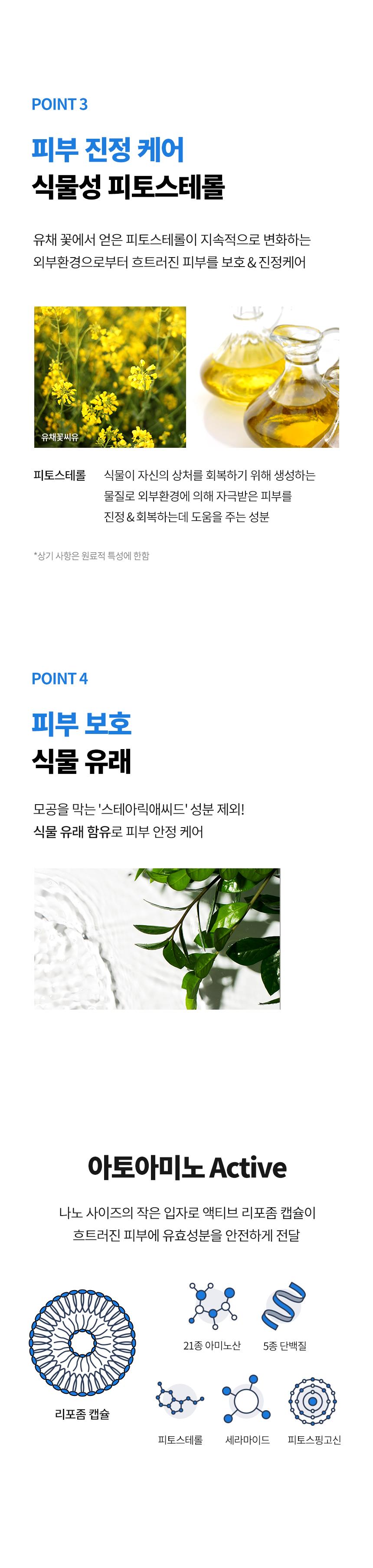 아토아미노 단백질 민감 크림