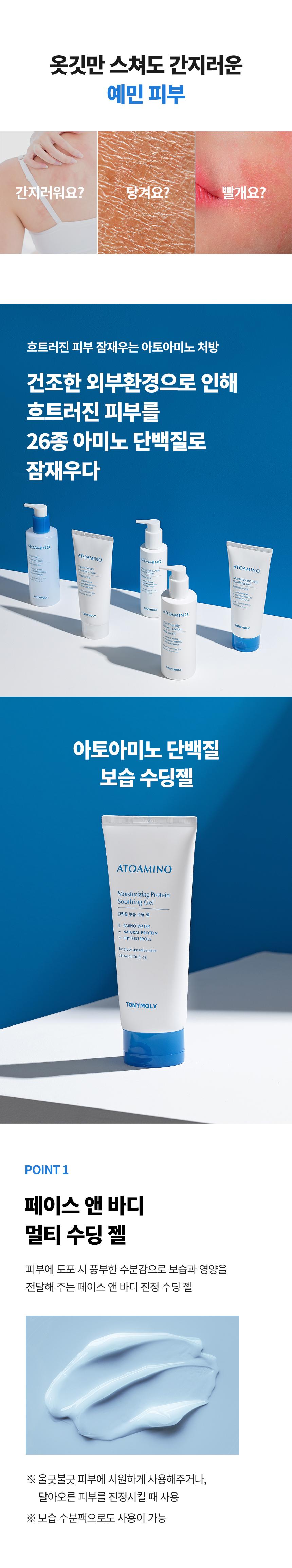 아토아미노 단백질 수딩 젤