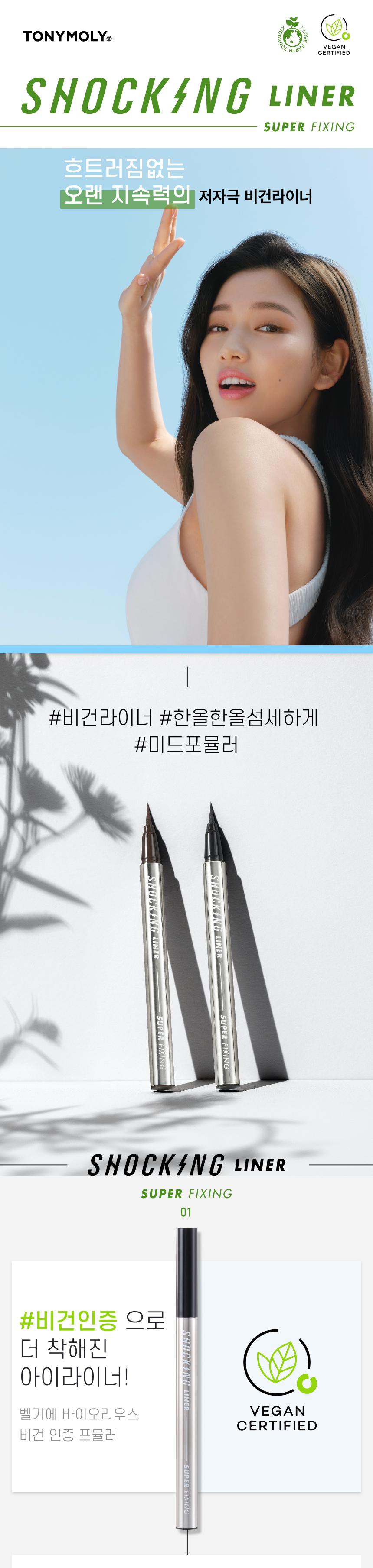 01. 비건인증으로 더 착해진 아이라이너!